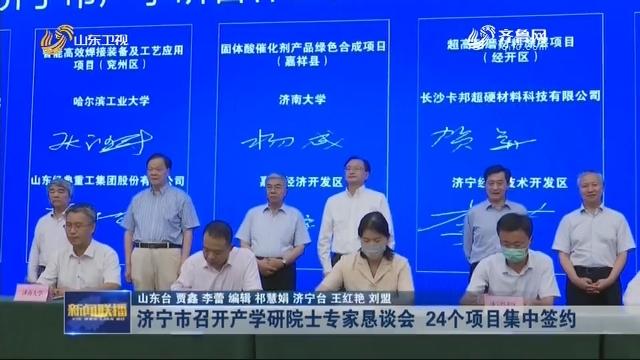 济宁市召开产学研院士专家恳谈会 24个项目集中签约