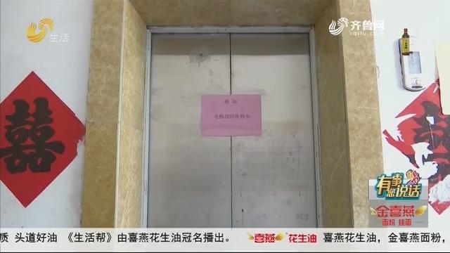 【有事您说话】潍坊:两部电梯坏一部 坏的不修好的不开?