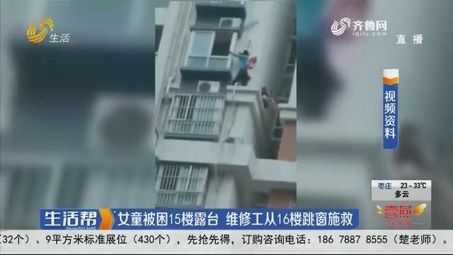 【每周红榜】聊城:女童被困15楼露台 维修工从16楼跳窗施救