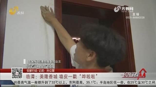 """【安家行动】临清:美隆香城 墙皮一戳""""哗啦啦"""""""