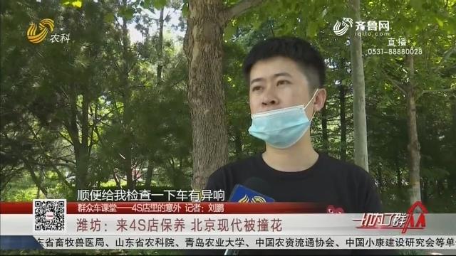 【群众车课堂——4S店里的意外】潍坊:来4S店保养 北京现代被撞花