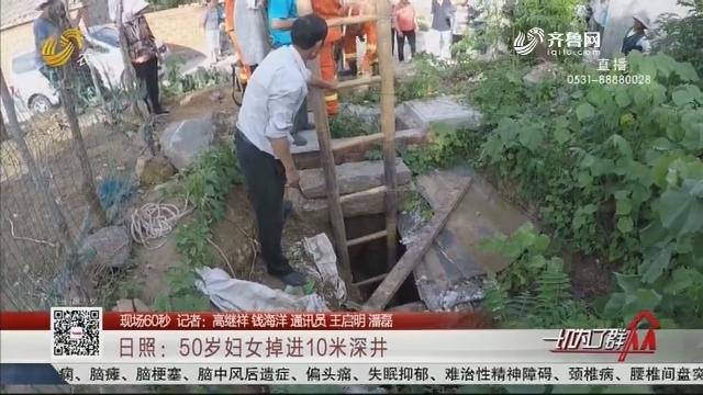 【现场60秒】日照:50岁妇女掉进10米深井