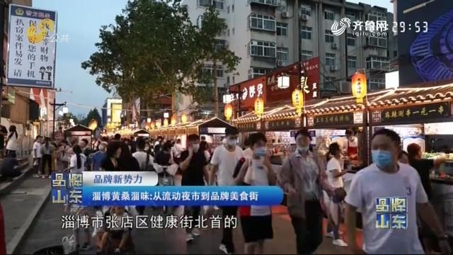 【品牌新势力】淄博黄桑淄味:从流动夜市到品牌美食街