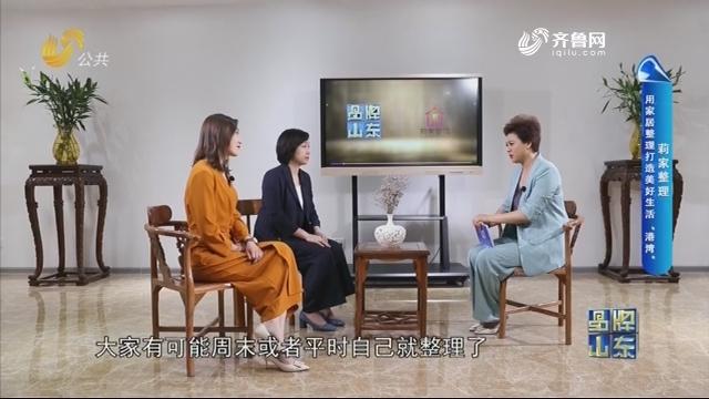 """【品牌馨对话】莉家整理——用家居整理打造美好生活""""港湾"""""""