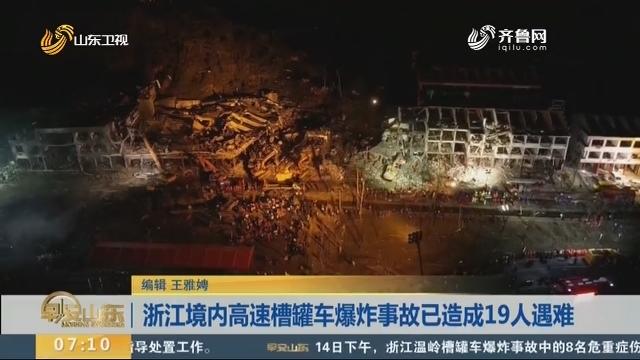 浙江境内高速槽罐车爆炸变乱已造成19人遇难