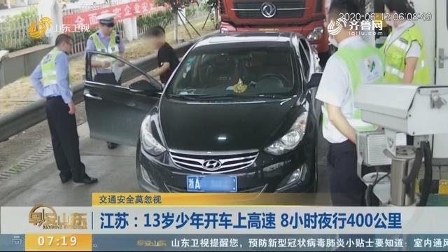 江苏:13岁少年开车上高速 8小时夜行400公里