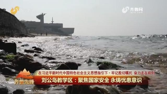 20200615《齐鲁先锋》:刘公岛教学区——聚焦国家安全 永铸忧患意识