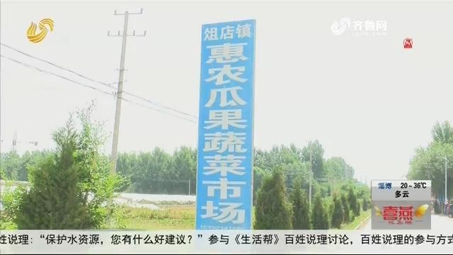 """【稳定""""菜篮子""""】聊城:确保每天1000吨新鲜放心菜进京"""