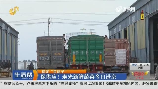 """【稳定""""菜篮子""""】保供应!寿光新鲜蔬菜今日进京"""