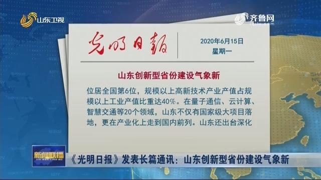 《光明日报》发表长篇通讯:山东创新型省份建设气象新
