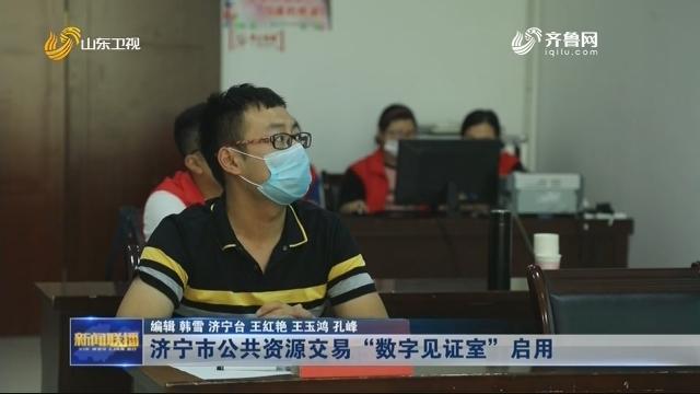 """济宁市公共资源交易""""数字见证室""""启用"""