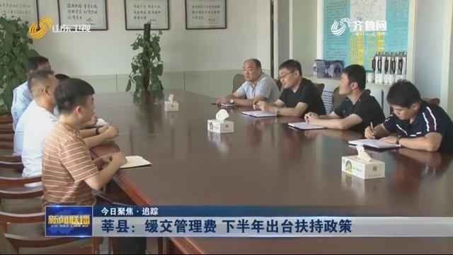 【今日聚焦·追踪】莘县:缓交管理费 下半年出台扶持政策