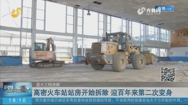 【重大工程进展】高密火车站站房开始拆除 迎百年来第二次变身