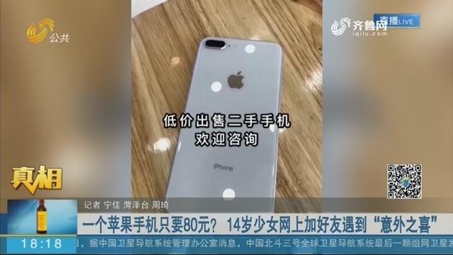 """【真相】菏泽:一个苹果手机只要80元?14岁少女网上加好友遇到""""意外之喜"""""""