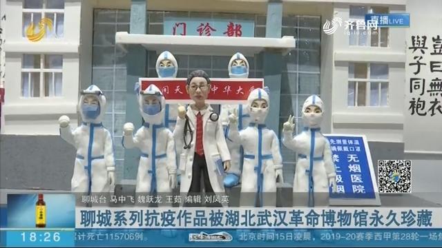 聊城系列抗疫作品被湖北武汉革命博物馆永久珍藏