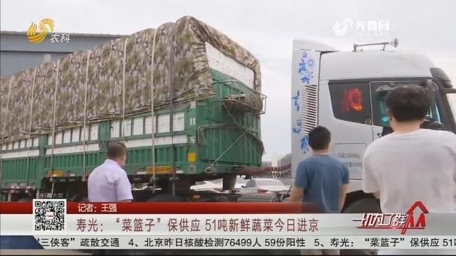 """寿光:""""菜篮子""""保供应 51吨新鲜蔬菜15日进京"""