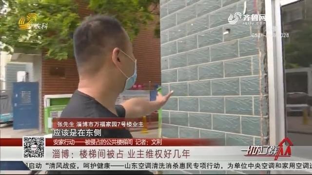 淄博:楼梯间被占 业主维权好几年