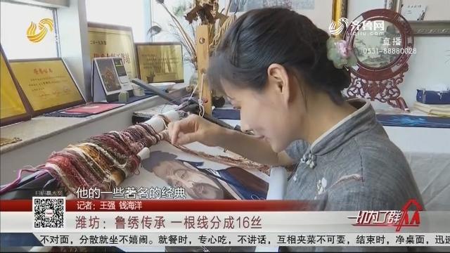 潍坊:鲁绣传承 一根线分成16丝
