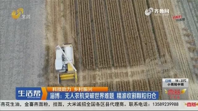 淄博:无人农机突破世界难题 精准收割颗粒归仓