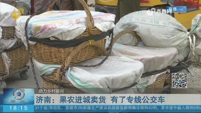 济南:果农进城卖货 有了专线公交车