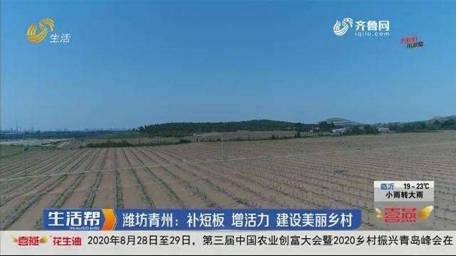 潍坊青州:补短板 增活力 建设美丽乡村