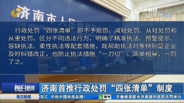 """济南首推行政处罚""""四张清单""""制度"""