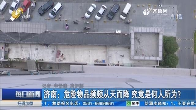 济南:危险物品频频从天而降 究竟是何人所为?