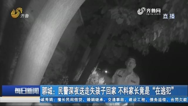 """聊城:民警深夜送走失孩子回家 不料家长竟是""""在逃犯"""""""