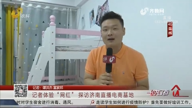 """记者体验""""网红"""" 探访济南直播电商基地"""