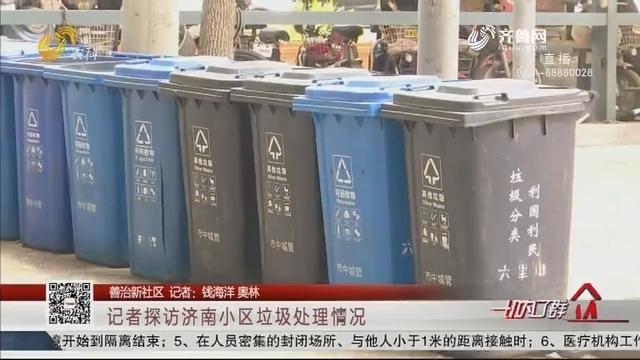 【善治新社区】记者探访济南小区垃圾处理情况