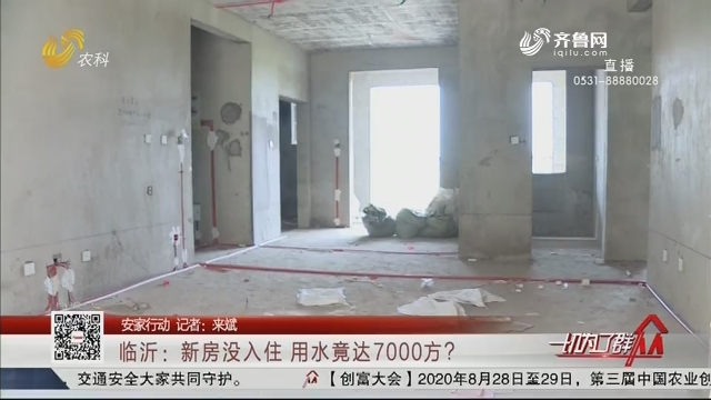 【安家行动】临沂:新房没入住 用水竟达7000方?