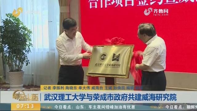 武汉理工大学与荣成市政府共建威海研究院