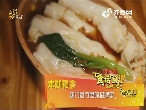 20200617《你消费我买单之食话食说》:热门餐厅里的招牌菜