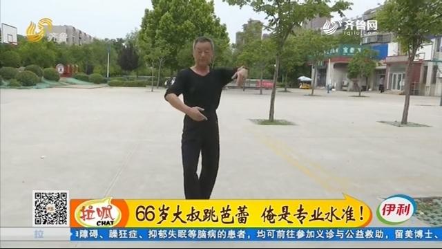 淄博:66岁大叔跳芭蕾 俺是专业水准!
