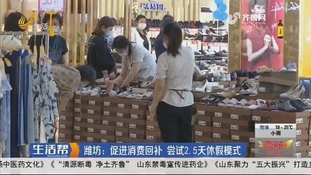 潍坊:促进消费回补 尝试2.5天休假模式