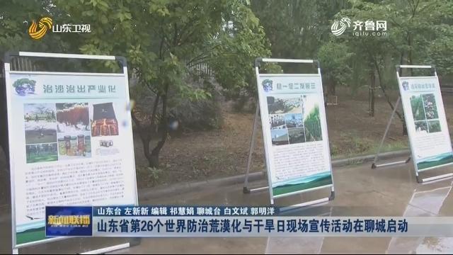 山东省第26个世界防治荒漠化与干旱日现场宣传活动在聊城启动