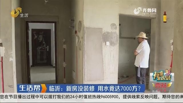 临沂:新房没装修 用水竟达7000方?