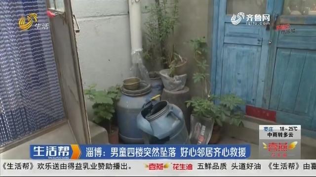 淄博:男童四楼突然坠落 好心邻居齐心救援