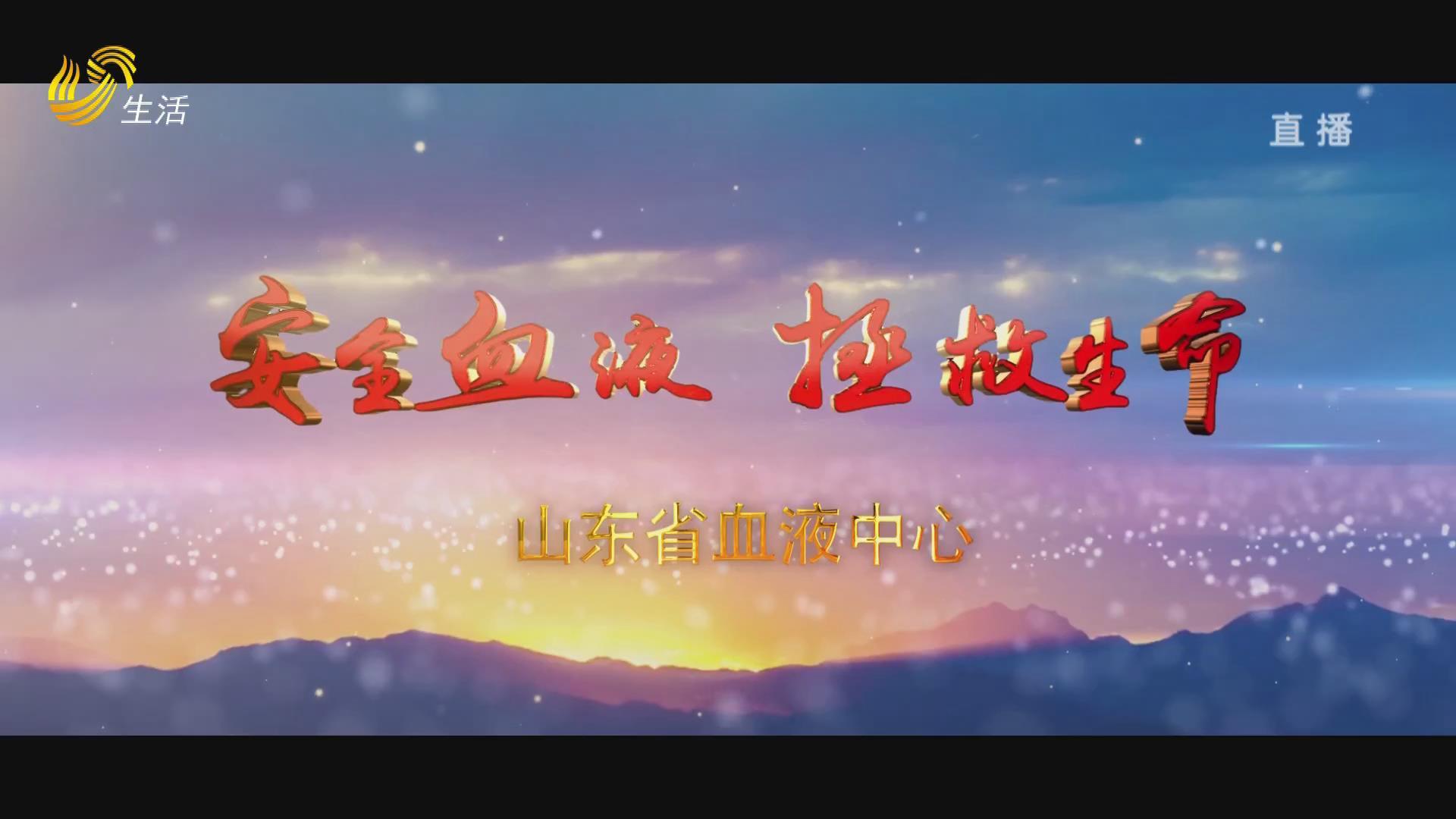 山东省血液中心宣传片