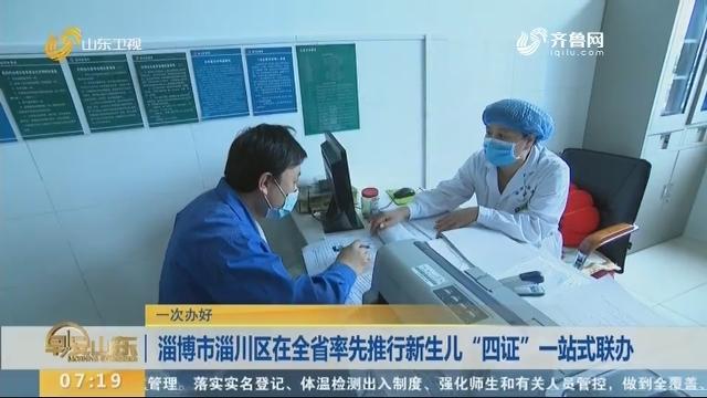 """淄博市淄川区在全省率先推行新生儿""""四证""""一站式联办"""