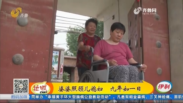 聊城:婆婆照顾儿媳妇 九年如一日