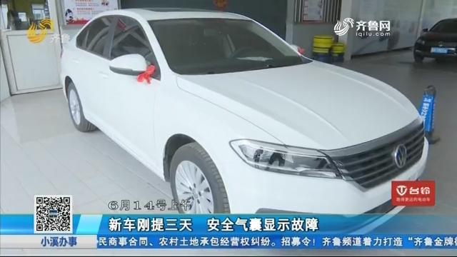 济宁:新车刚提三天 安全气囊显示故障