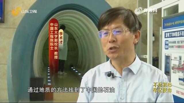 """20200618《齐鲁先锋》:李术才——为地下施工装上""""火眼金睛"""""""