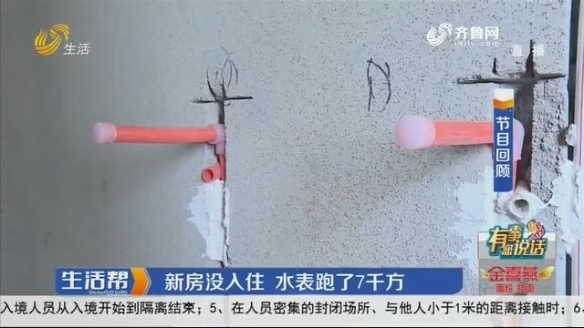 【有事您说话】临沂:新房没入住 水表跑了七千方