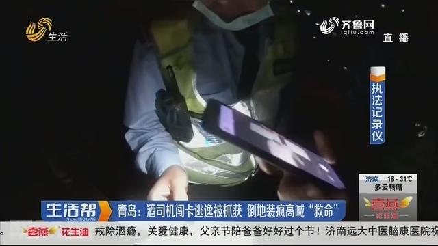 """青岛:酒司机闯卡逃逸被抓获 倒地装疯高喊""""救命"""""""