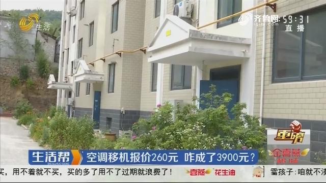 【重磅】济南:空调移机报价260元 咋成了3900元?