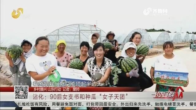 """【乡村振兴 山东行动】沾化:90后女支书和种瓜""""女子天团"""""""