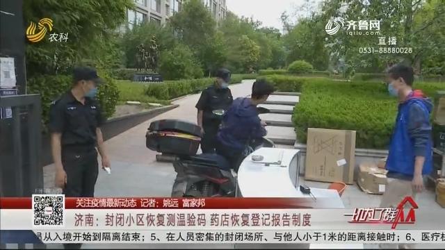【关注疫情最新动态】济南:封闭小区恢复测温验码 药店恢复登记报告制度