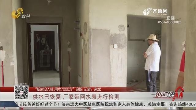 """【""""新房没入住 用水7000方""""追踪】临沂:供水已恢复 厂家带回水表进行检测"""