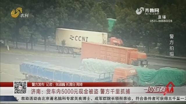 【警方发布】济南:货车内5000元现金被盗 警方千里抓捕